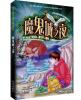 中外名家动物小说精品丛书:魔鬼城之夜 通往幸福之路(罗素卷) 中外名家随笔精华