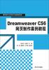 Dreamweaver CS6网页制作案例教程 php mysql dreamweaver dw cs6