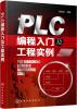 PLC编程入门及工程实例 with housing projector lamp poa lmp116 lmp116 610 335 8093 bulb for sanyo plc et30l plc xt35 plc xt35l plc xt3500