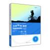 大学体验英语:一课一练(1)(第3版)(附MP3光盘1张)[Experiencing English(Third Edition)(Practice File)] 新编实用英语听力教程1(第2版)(附mp3光盘1张)