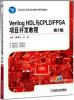 Verilog HDL与CPLD/FPGA项目开发教程(第2版)