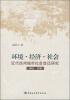 环境·经济·社会:近代徐州城市社会变迁研究1882-1948 城市灾害社会学