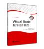 高等学校教材:Visual Basic程序设计教程 visual basic 2008 程序设计教程