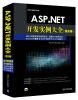 ASP.NET开发实例大全 提高卷/软件工程师开发大系(附光盘) c 开发实例大全·提高卷 软件工程师开发大系(附光盘)