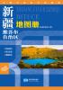 2016年最新版 中国分省系列地图册:新疆维吾尔自治区地图册 完美旅图·新疆维吾尔自治区(新疆交通旅游地图 自助游必备指南 附赠乌鲁木齐 喀什 阿勒泰旅行攻略手册)