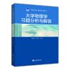 цены на 高等学校理工类课程学习辅导丛书:大学物理学习题分析与解答[College Physics Student Solutions Manual]