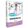 人生必须知道的健康知识科普系列丛书 健康体检 发现疾病的蛛丝马迹