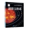 青少年太空探索科普丛书:遨游太阳系 太空探索系列:国际空间站