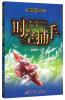 时空捕手/中国少年科幻之旅 白垩纪往事 中国少年科幻之旅