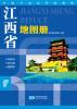 中国分省系列地图册:江西省地图册(2016年最新版) 2016年最新版 中国分省系列地图册:浙江省地图册