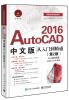 AutoCAD 2016中文版从入门到精通(第2版) java从入门到精通(第2版)