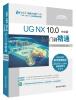UG NX 10.0中文版从入门到精通(配光盘) ug nx10 0中文版从入门到精通
