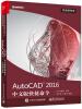 AutoCAD 2016中文版快捷命令权威授权版 unity 5权威讲解