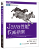 Java性能权威指南 java ee 7权威指南:卷1(原书第5版)[the java ee 7 tutorial volume 1]