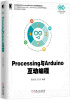 Processing与Arduino互动编程 constraint processing