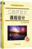 C程序设计课程设计(第3版) php程序设计(慕课版)