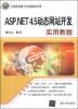 计算机基础与实训教材系列:ASP.NET 4.5动态网站开发实用教程 中文版dreamweaver cc网页制作实用教程 计算机基础与实训教材系列