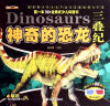 神奇的恐龙(三叠纪)/第一本3D全景式少儿科普书 3d全景恐龙8