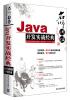 名师讲坛:Java开发实战经典(附光盘1张) java web开发实例大全 基础卷 配光盘 软件工程师开发大系