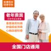 Ai Kang Guobin (ikang) карточка медицинского осмотра пожилая VIP экзаменационный пакет национальные магазины GM