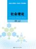 社会理论(社会工作硕士(MSW)系列教材) msw atelier msw atelier пальто 150412
