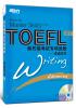 新东方·新托福考试专项进阶:高级写作(附光盘)[How to Master Skills for the Toeflibt:Writing Advanced]
