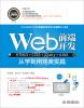 Web前端开发HTML5+CSS3+jQuery+AJAX从学到用完美实践 web前端开发html5 css3 jquery ajax从学到用完美实践