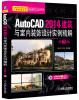 AutoCAD 2014建筑与室内装饰设计实例精解(第3版) liss david black panther the man without fear volume 1