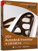 Autodesk Inventor 2016中文版实操实练权威授权版 unity 5权威讲解