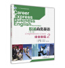 职通商务英语综合教程2(第2版)[Career Express Business English Comprehensive Course (Second Edition)] segal business writing using word processing ibm wordstar edition pr only