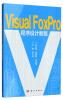 Visual Foxpro程序设计教程