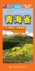 中国分省交通地图 青海省 海南省、广东省交通旅游地图册 2017版