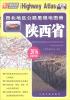 西北地区公路里程地图册:陕西省(2016版全新升级) 2017西安city城市地图(随图附赠西安公交线路速查手册)