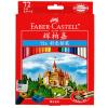 Faber-Castell серия-бастион классический масличный цветной карандаш-72 faber pareo