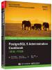 PostgreSQL 9 Administration Cookbook (第2版)中文版 llvm cookbook中文版