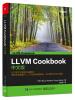 LLVM Cookbook中文版 llvm cookbook中文版