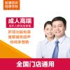 Ai Kang Guobin (ikang) медицинская карта для осмотра взрослого класса высокого класса для физических осмотров национальные магазины GM