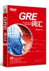 新东方·词以类记:GRE词汇 新东方 gre核心词汇助记与精练