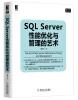数据库技术丛书:SQL Server性能优化与管理的艺术 web数据管理:概念与技术