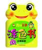 青蛙王子涂色书:水果蔬菜 神奇瘦身养颜蔬果汁速查全书