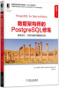 数据架构师的PostgreSQL修炼:高效设计、开发与维护数据库应用 sql优化最佳实践:构建高效率oracle数据库的方法与技巧