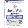 Java Web程序设计 慕课版 гупта а java ee 7 основы