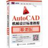 AutoCAD机械设计标准教程(慕课版) php程序设计(慕课版)