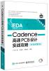 Cadence高速PCB设计实战攻略(配视频教程) 高手支招布局攻略