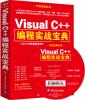 开发宝典丛书:Visual C++编程实战宝典(附光盘) excel vba程序开发自学宝典(第2版 附cd光盘)
