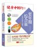 更年期综合征中西医治疗与调养/健康中国行系列丛书 健康9元书系列:老年痴呆早期防治与家庭护理