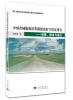 中国省域能源消费碳排放时空特征研究:转移、相关与溢出 中国省域能源消费碳排放时空特征研究:转移、相关与溢出