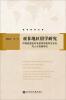 亚非地区留学研究:中国派遣亚非非通用语留学生状况与人才战略研究 新疆通史翻译丛书:中央亚细亚地图是怎样产生的