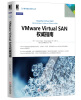 VMware Virtual SAN权威指南 couchdb权威指南