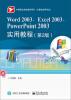 Word 2003、Excel 2003、PowerPoint 2003实用教程(第2版) segal business writing using word processing ibm wordstar edition pr only